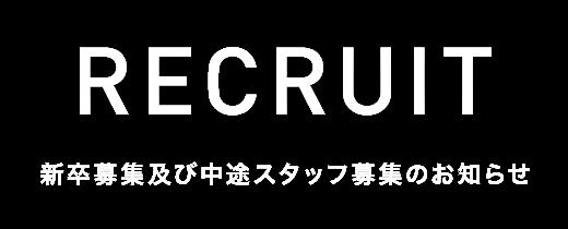 RECRUIT 新卒募集及び中途スタッフ募集のお知らせ